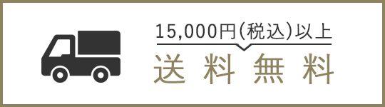 15,000円以上で送料無料