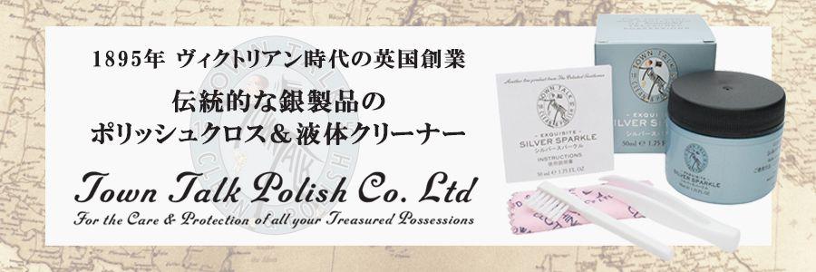 シルバー製品のお手入れならタウントークポリッシュ