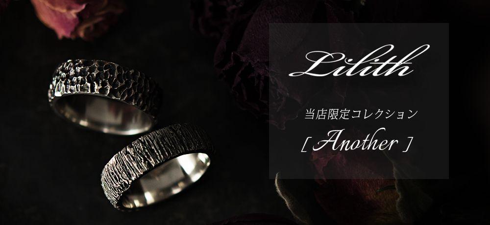 Lilith_パソコン用の画像