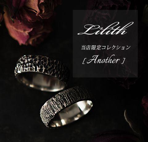 Lilith_スマートフォン用の画像